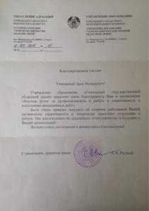 УО, Гомельской государственный областной лицей